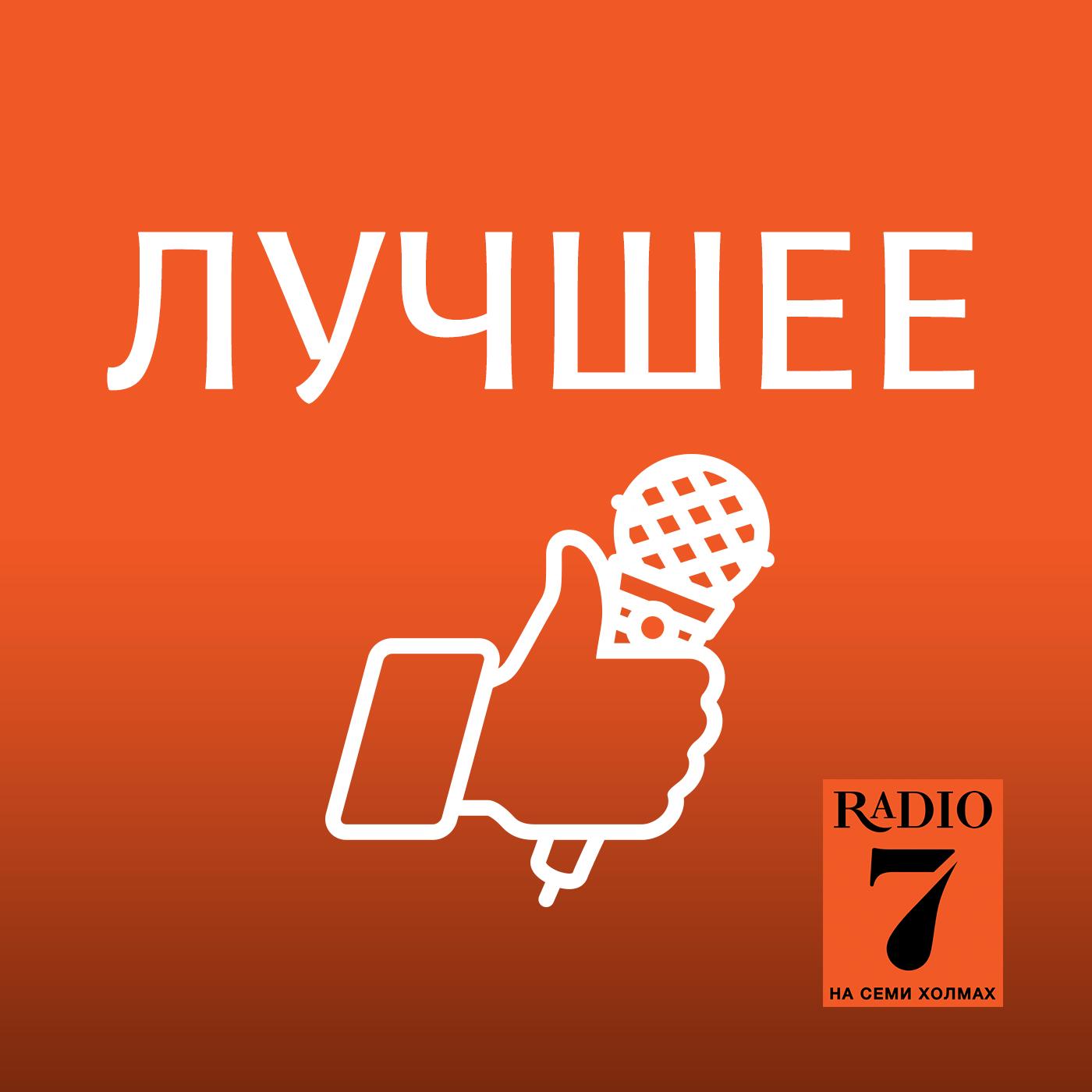 Радио 7 на семи холмах: отличные песни, русский язык, путешествия, лучшее из шоу