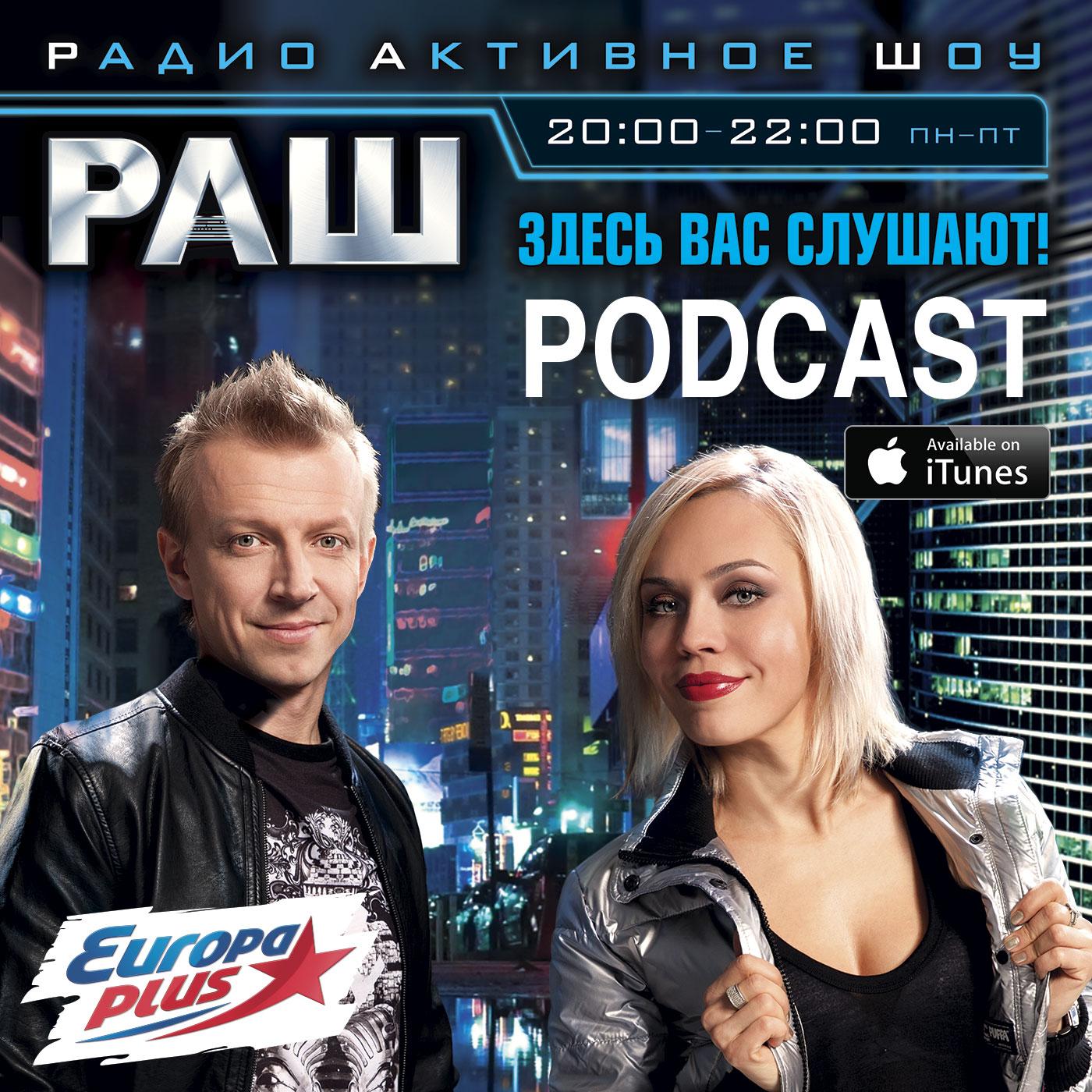 Радио Активное Шоу - отношения, женщины, мужчины, любовь, секс, деньги, психология - Европа Плюс Official