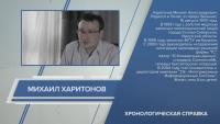 Интервью с Михаилом Харитоновым