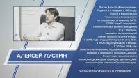 Алексей Лустин
