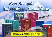 Учение Христа в свете Агни Йоги