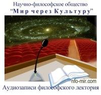 Космический Закон Отношения Начал