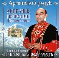 Армянский дудук - Андраник Мовсесян