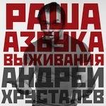 Путин3D? (141) MP3