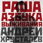 Главная роль Бориса Березовского (166) MP3