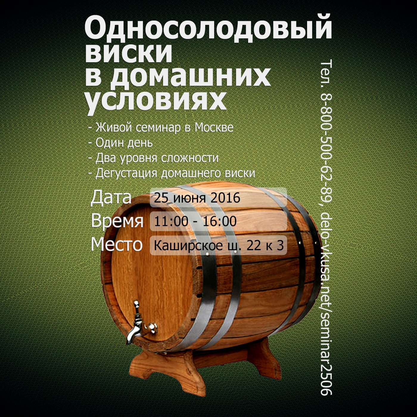 Приготовление виски в домашних условиях из солода