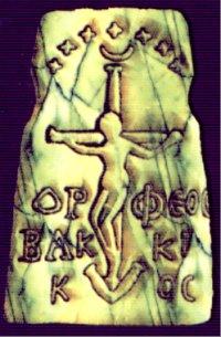 """Этот парень старше Иисуса на 3 века. """"Орфей-Бахус"""""""
