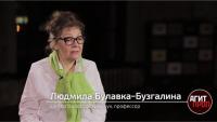 Людмила Булавка-Бузгалина