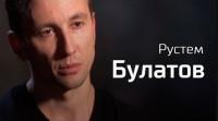 Рустем Булатов