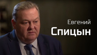 Евгений Спицын