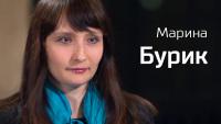 Марина Бурик