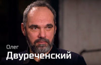 Олег Двуреченский