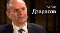 Руслан Дзарасов