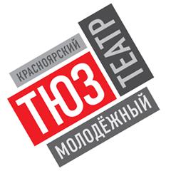 Я ❤ Красноярский ТЮЗ